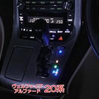 【適合車種】  アルファード20系 ヴェルファイア20系  【適合型式】  ATH20/ANH20/...