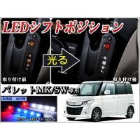 パレット SW MK21S LEDシフトポジション  【適合車種】  パレット  【適合年式】  H...
