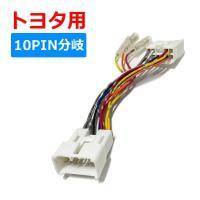 製品名 電源取り出しコネクター  適合車種 ハリアー  適合年式 H25.12〜  適合型式 AVU...
