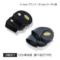カラー ・カーボン ・ブラック  適合車種 12V車  仕様 : 音量 113dB  Aタイプ 低音...