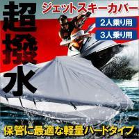 【セット内容】  ・ジェットスキーカバー本体 ・カバー収納用袋  【サイズ】  長さ:3m30cm×...