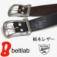 日本製、送料無料。バーンズのベルト つらぬきとおす信念。いい革を日本で仕上げる。  世界中から集めた...
