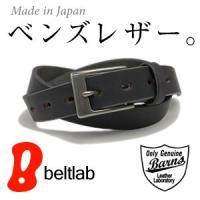 日本製、Barns(バーンズ)のベルト。  つらぬきとおす信念。いい革を日本で仕上げる。  重厚で堅...