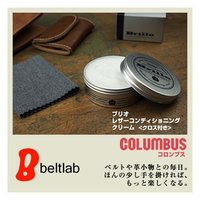 レザークリーム 日本製 Brillo ブリオ レザーコンディショニングクリーム COLUMBUS コロンブス