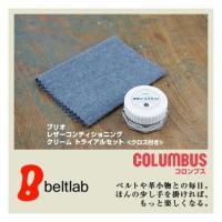 レザークリーム 日本製 Brillo ブリオ レザーコンディショニングクリーム トライアルセット COLUMBUSコロンブス