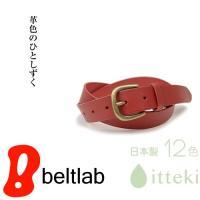 送料無料 ベルト専門店のレディースベルト  革色のひとしずく itteki いってき  12色のいい...