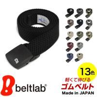 日本製、送料無料のベルト。 金属アレルギーの方にも、ゲバルトのゴムベルト  かるい、のびる、動きやす...