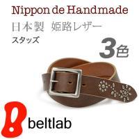 送料無料 ベルト 日本製 ギフトラッピング(BOX)無料  Nippon de Handmade ベ...