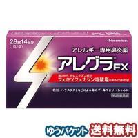 【第2類医薬品】 アレグラFX 28錠 ※セルフメディケーション税制対象商品 メール便送料無料
