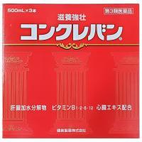 【第3類医薬品】 コンクレバン 500ml×3本セット
