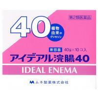 【第2類医薬品】 アイデアル浣腸 (40g×10個入)×30個 1ケース 送料無料 あすつく対応