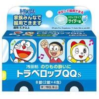 【第2類医薬品】  トラベロップQQ (サイダー味) 8錠