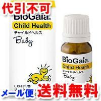 特徴 赤ちゃんの体内細菌は生後2歳ぐらいまでの間に、ほぼ大人と同じ菌の質やバランスになります。 その...