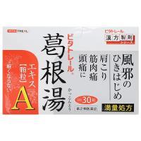 ●効果・効能● 感冒、鼻かぜ、頭痛、肩こり、筋肉痛、手や肩の痛み ●用法・用量● 1日3回、次の量を...