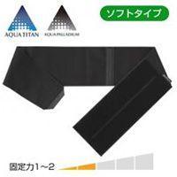 ファイテンサポーター 腰用 ソフトタイプ(シングル) Sサイズ