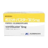 【動物用医薬品】 共立製薬 ボミットバスター錠 5mg 100錠 メール便送料無料