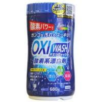 オキシウォッシュ 酵素系漂白剤 粉末タイプ ボトル入 680g