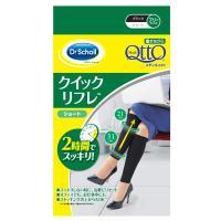 QttO(メディキュット)クイックリフレ ショート  メール便送料無料