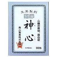 特徴  神心は、江戸時代の医師で、乙字湯を創製したことでも有名な原南陽(はらなんよう)が著した『叢桂...