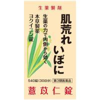 商品説明:いぼ・皮膚のあれなどに効果のある皮膚の薬です。 効能・効果:いぼ・皮膚のあれ 用法・用量:...