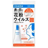 資生堂 イハダ アレルスクリーンジェルEX ピュアオレンジの香り 3g メール便送料無料