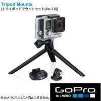 GoPro トライポッドマウントセット (Ver.2.0) TRIPOD MOUNTS ゴープロ  ...