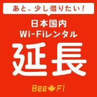 Bee-Fi延長 WX04 W05 601HW FS030W G2 G3000 レンタル wi-fi 延長申込 専用ページ wifi 日本国内用