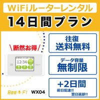 wifi レンタル 14日間 2週間 ポケット ワイファイ ルーター 容量無制限 au UQ WiMAX speed Wi-Fi NEXT WX04 LTE 日本国内専用