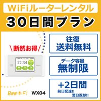 wifi レンタル 30日 1ヵ月 ポケット ワイファイ ルーター データ無制限 日本国内専用 au UQ WiMAX speed Wi-Fi NEXT WX04