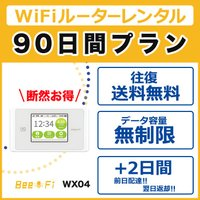 wifi レンタル 90日 3ヵ月 容量無制限 au UQ WiMAX speed Wi-Fi NEXT WX04 LTE 日本国内専用 往復おすすめ お得 ワイファイ