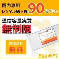 wifi レンタル 90日 3ヵ月 ポケットワイファイルーター 無制限 au UQ WiMAX speed Wi-Fi NEXT W05 LTE 日本国内専用
