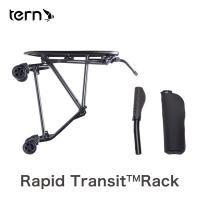 送料無料 Tern Rapid Transit Rack ターン ラピッドトランジットラック Lサイズ 折りたたみ 自転車用 リアキャリア キャスター 輪行袋 セット  あすつく