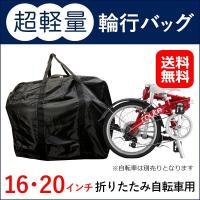 シンプルなデザインの16~20インチ折りたたみ自転車用輪行袋。 本体サイズ約:高57×幅70×奥40...