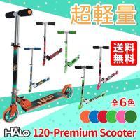 商品名:HALO 120 Premium Scooter 仕様 ・折りたたみ式 ・フットブレーキ ・...