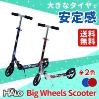 大人も楽しめるキックボード!! 商品名:HALO Big Wheels Scooter 仕様 ・折り...
