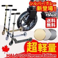 商品名:HALO 120 Chrome Edition 仕様 ・折りたたみ式 ・フットブレーキ ・ハ...