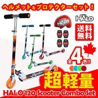 商品名:HALO 120 Scooter Combo Set セット内容 ・キックスケーター ・ヘル...