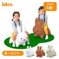 ブルーナボンボン ides アイデス bruna bonbon おもちゃ 乗用玩具 ミッフィー miffy 子供用 乗り物 室内 子供 プレゼント 幼児 子ども 3歳 室内遊具