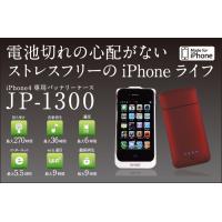 緊急時、バッテリー切れに対応、iPhone4専用となりますが、どうぞご活用ください。  震災時・非常...