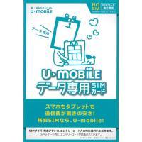 U-mobile データ専用SIMカード低価格パッケージ(SIMカード後日配送) ※標準SIM・マイ...