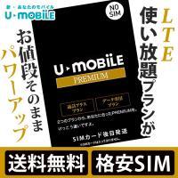 SIMカード U-mobile プレミアム ドコモ LTE 使い放題 定額制 かけ放題 データ通信 ...