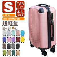 スーツケース  sサイズ 機内持ち込み    送料無料  おすすめおポイント!  ●丈夫で超軽量なA...