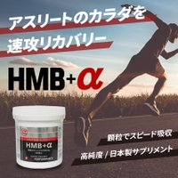 商 品 名:HMB+α 名   称:カルシウムHMB含有食品 内 容 量:90g(3,000mg×3...