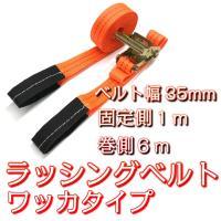 ■ラッシングベルト ワッカラッシングベルト 幅35mm 固定側1m 巻側6m ラチェット式荷締ベルト...