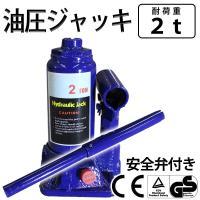 ■ジャッキ 油圧ジャッキ 2t ボトルジャッキ ジャッキ タイヤ交換 油圧式ジャッキ 油圧 ジャッキ...