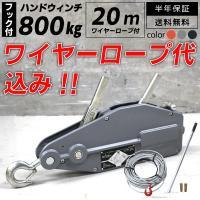 ■ハンドウィンチ 800kg チルホール 万能携帯ハンドウインチ ワイヤータイプ ロープ 携帯ウィン...