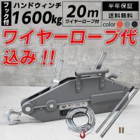 ■ハンドウィンチ 1600kg チルホール 万能携帯ハンドウインチ ワイヤータイプ ロープ 携帯ウィ...