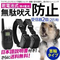 無駄吠え防止 首輪 トレーニング 犬 しつけ 2匹用 乾電池付き 無駄吠え防止器 禁止 犬しつけ ペット用品 グッズ 送料無料