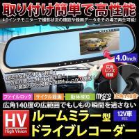 ■ドライブレコーダー ワイドレンズ搭載ルームミラー型 広角ドライブレコーダー 4.3インチ 送料無料...