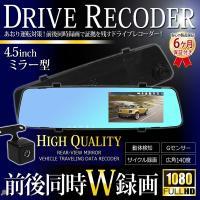 ■ドライブレコーダー リアカメラ付属 ドライブレコーダー 4.3インチ ワイドレンズ搭載ルームミラー...